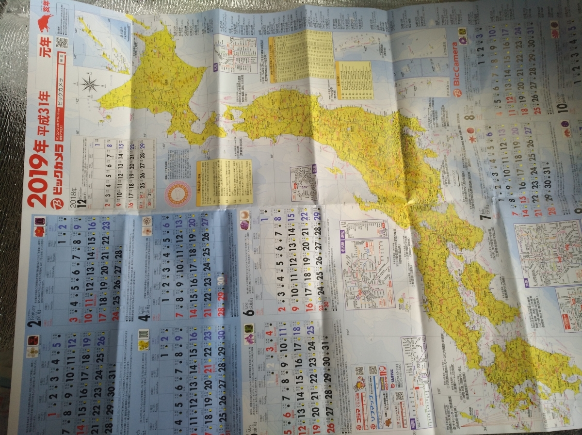 【送料無料】2019年超特大日本地図カレンダービックカメラ仕様先着1名様締め切り次第終了あなたも日本地図を眺めながら2019年を!!