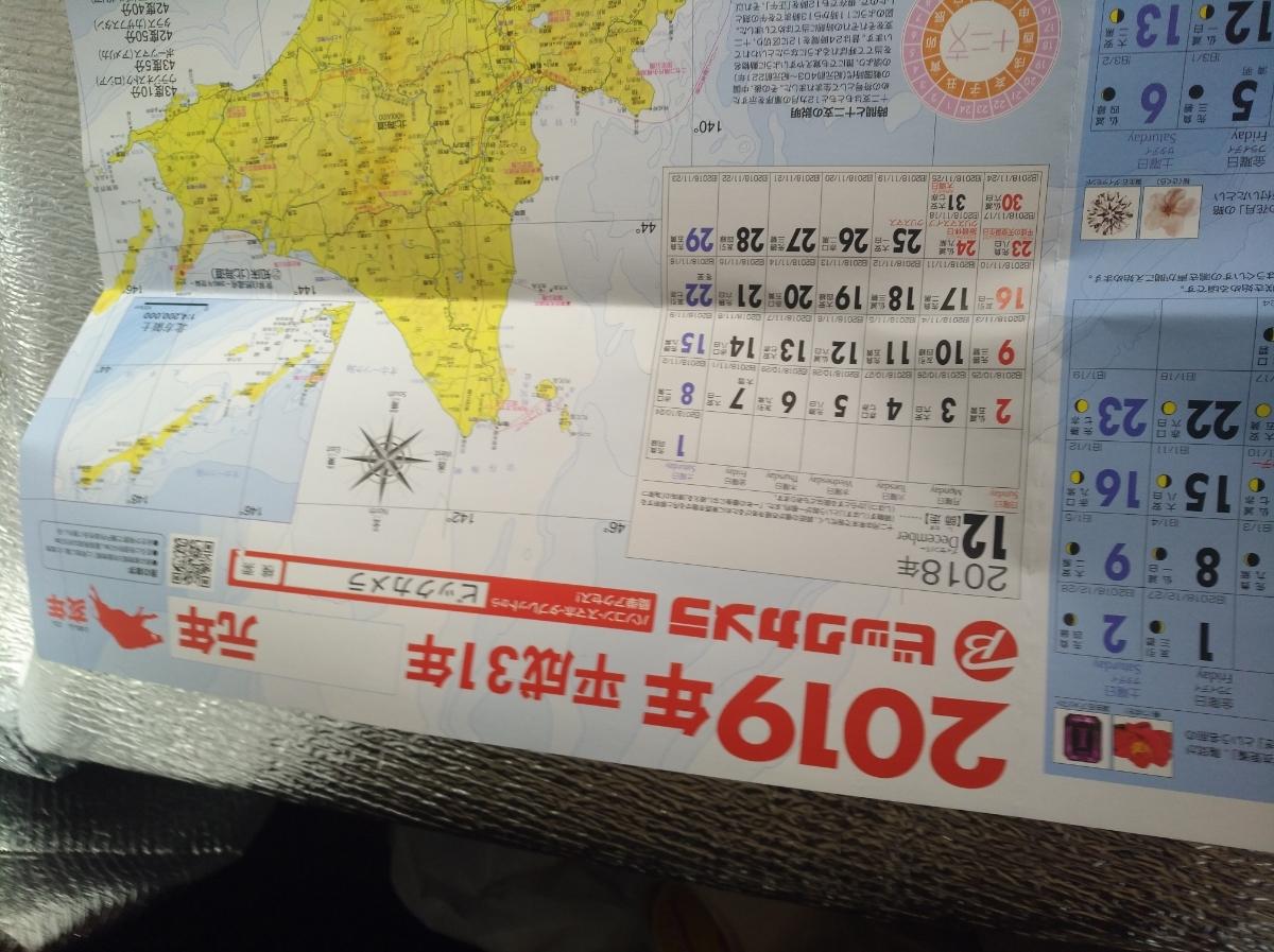 【送料無料】2019年超特大日本地図カレンダービックカメラ仕様先着1名様締め切り次第終了あなたも日本地図を眺めながら2019年を!!_画像7