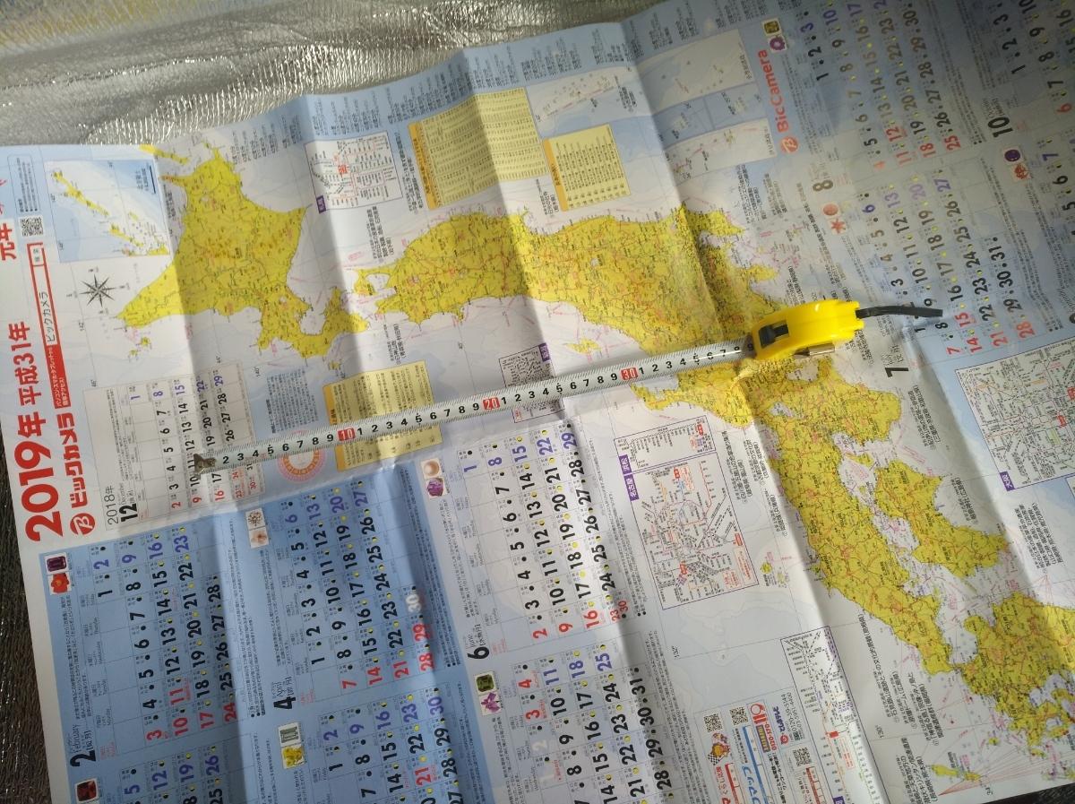 【送料無料】2019年超特大日本地図カレンダービックカメラ仕様先着1名様締め切り次第終了あなたも日本地図を眺めながら2019年を!!_画像2