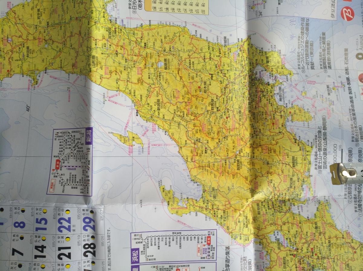 【送料無料】2019年超特大日本地図カレンダービックカメラ仕様先着1名様締め切り次第終了あなたも日本地図を眺めながら2019年を!!_画像3