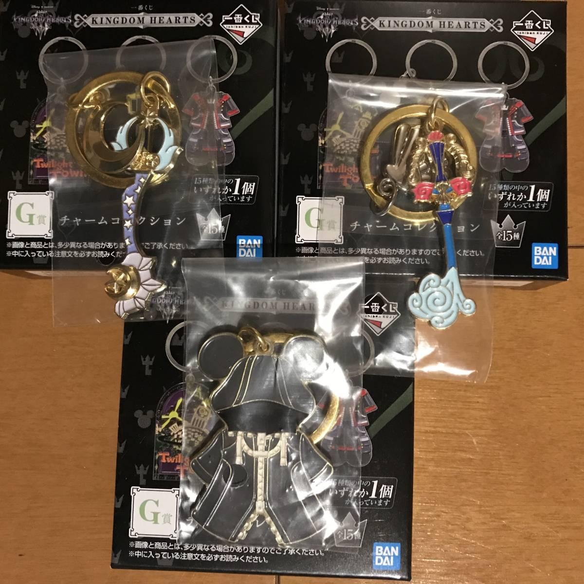 キングダムハーツ 一番くじ G賞 チャームコレクション 3種セット