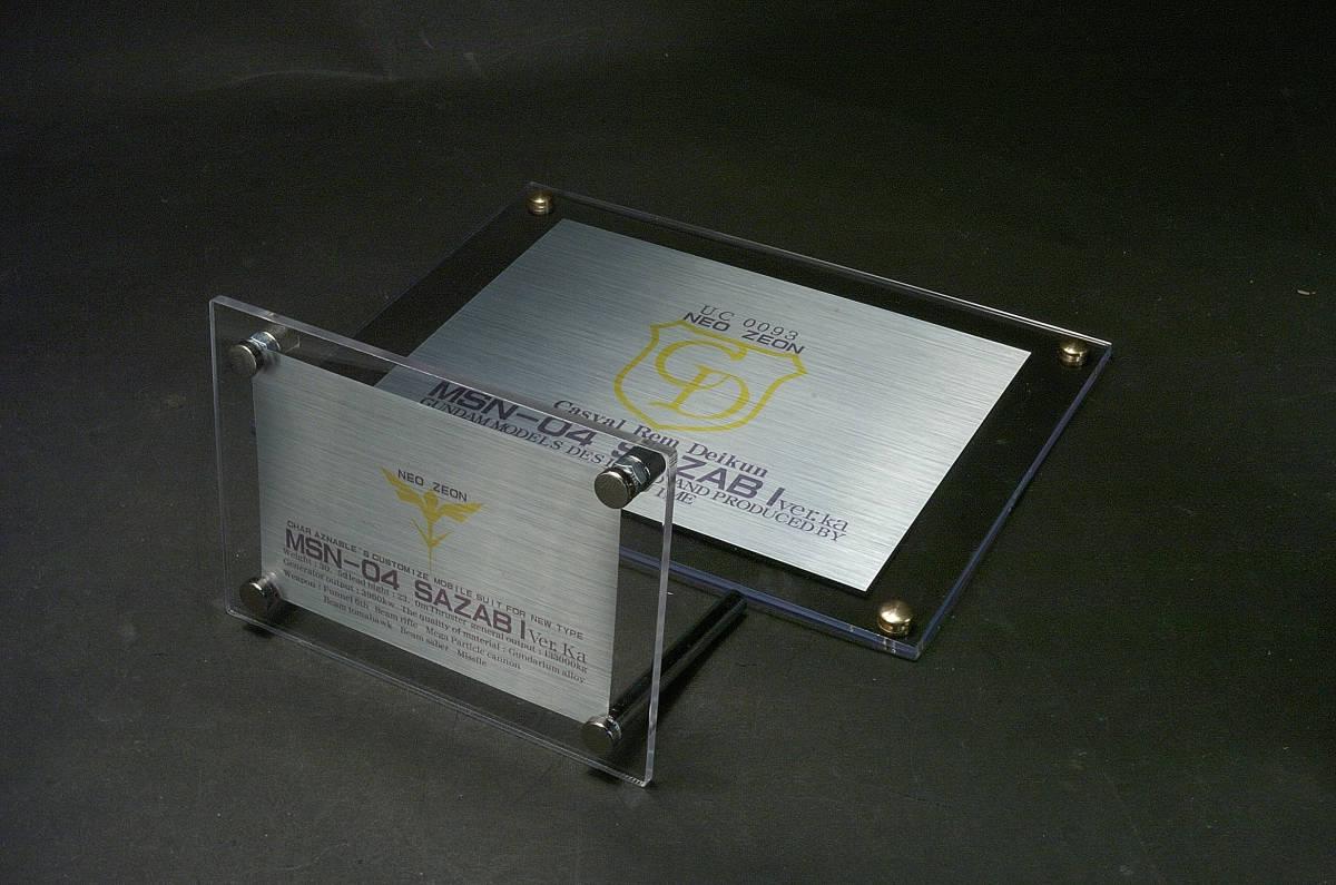 1/100 MG  サザビー νガンダム(ニューガンダム) HI-νガンダム VER.KA等用アクリル台座 落札価格×で複数可