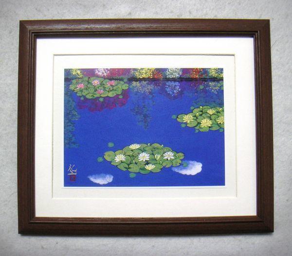 ◆平松礼二「睡蓮咲く」オフセット複製・木製額付・即決◆