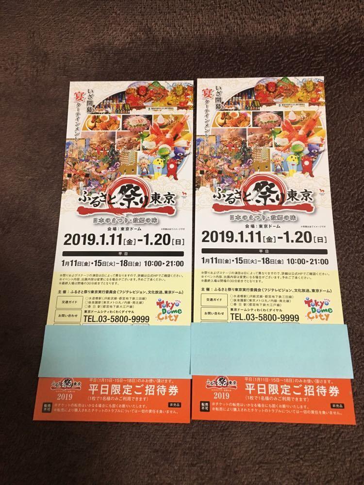 【送料無料】ふるさと祭り東京 2019年 平日限定招待券 2枚