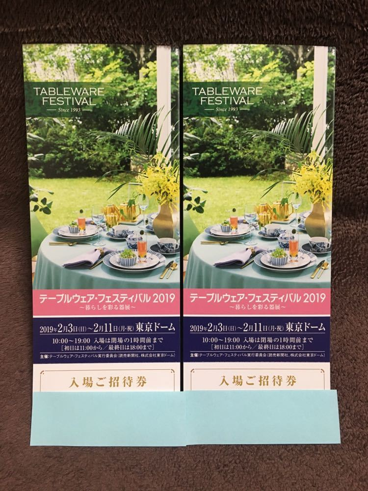 【送料無料】テーブルウェア・フェスティバル 2019年 入場ご招待券 2枚