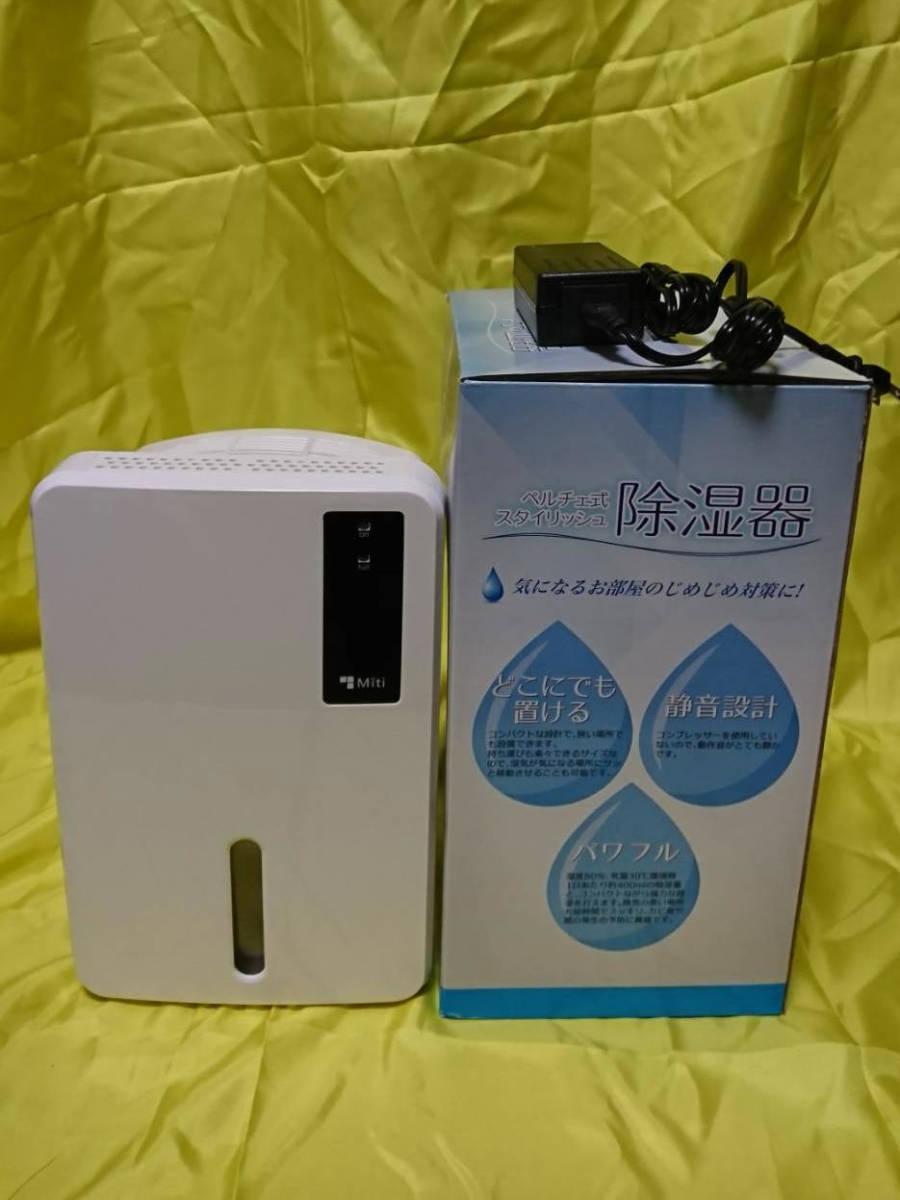 乾燥/除湿機   (Miti) 型番 MI-S400_画像4