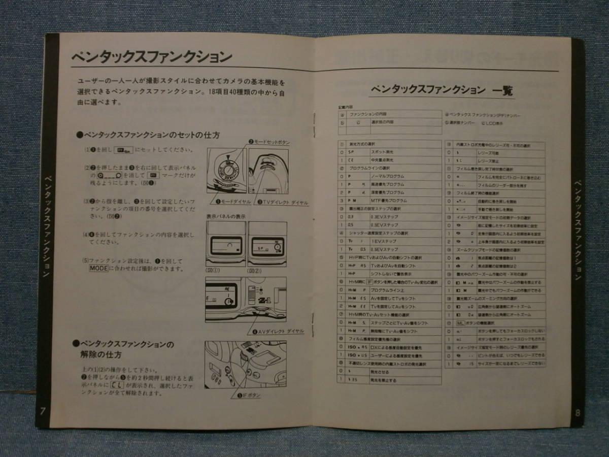 中古良品 PENTAX ペンタックス Z-1 QUICK GUIDE クイックガイド _画像4