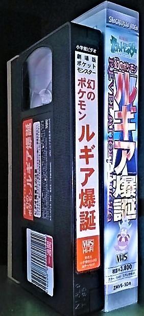 #YV1-15056【VHS】劇場版ポケットモンスター 幻のポケモン ルギア爆誕_画像3