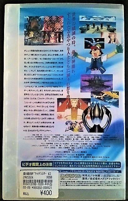#YV1-15056【VHS】劇場版ポケットモンスター 幻のポケモン ルギア爆誕_画像2