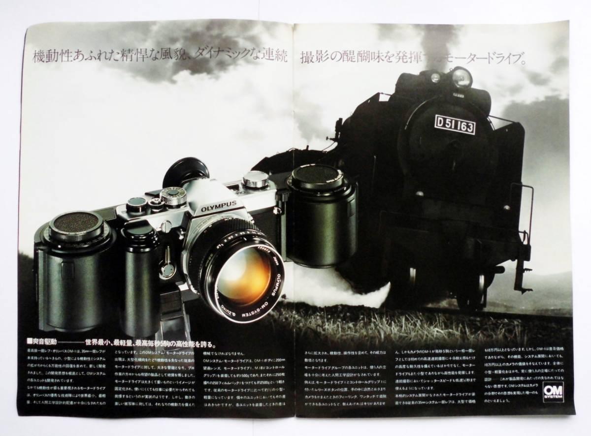 ☆オリンパス・カメラカタログ2冊★OM-1 昭和50/12・OM-2 昭和50/12★価格表付_画像2