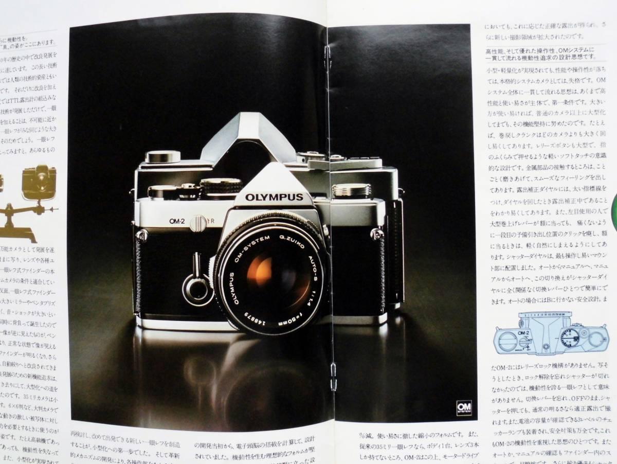 ☆オリンパス・カメラカタログ2冊★OM-1 昭和50/12・OM-2 昭和50/12★価格表付_画像4