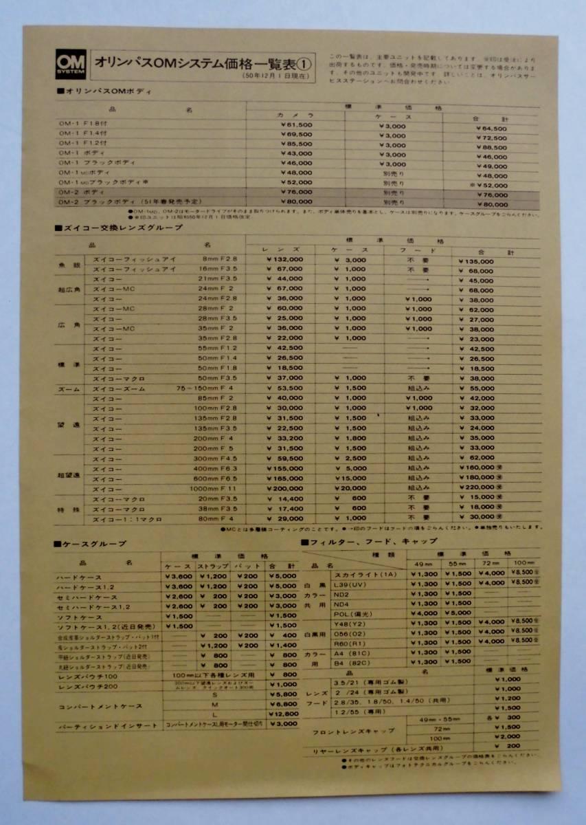 ☆オリンパス・カメラカタログ2冊★OM-1 昭和50/12・OM-2 昭和50/12★価格表付_画像3