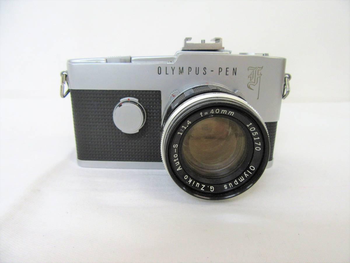 【OLYMPUS/PEN-F】⑬/Auto-S 1:1.4 f=40mm/No.194487/カビ汚れあり