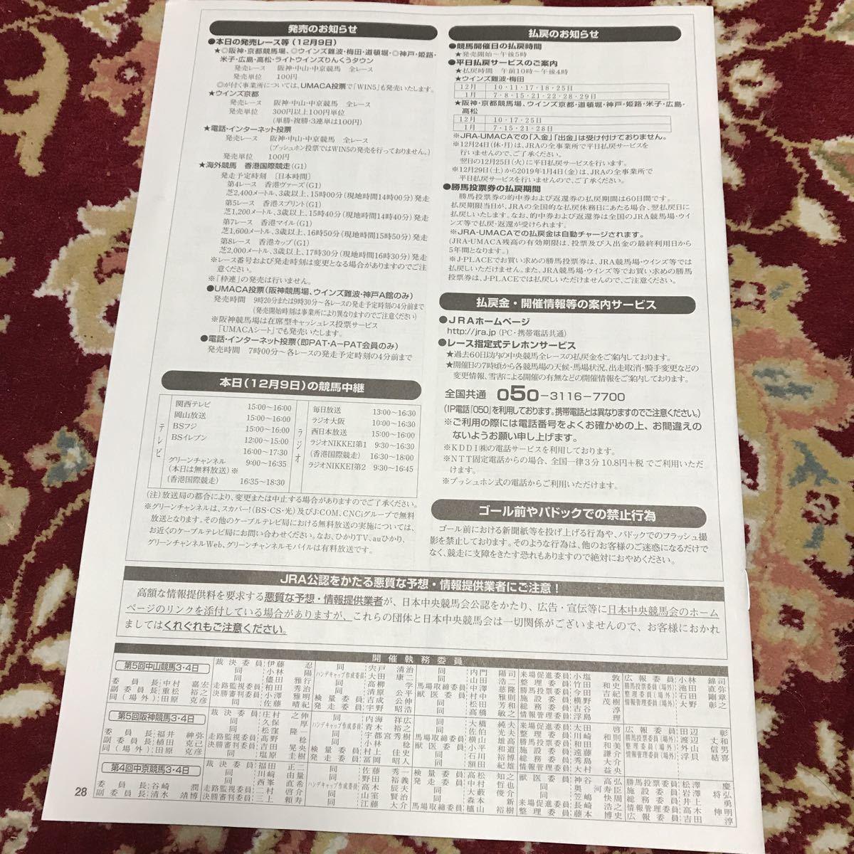 JRAレーシングプログラム2018.12月9日(日)阪神ジュベナイルフィリーズ(GⅠ)、カペラステークス(GⅢ)、名古屋日刊スポーツ杯_画像2