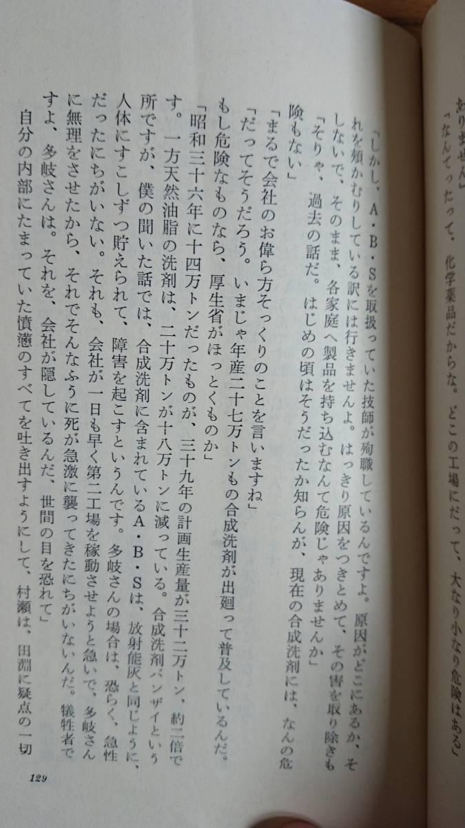 機密社員 邦光史郎 アサヒ芸能出版平和新書 昭和30年代の企業小説! 送料込み_画像3