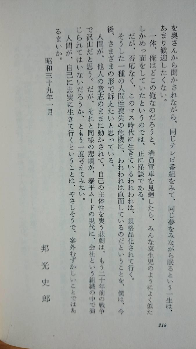 機密社員 邦光史郎 アサヒ芸能出版平和新書 昭和30年代の企業小説! 送料込み_画像4