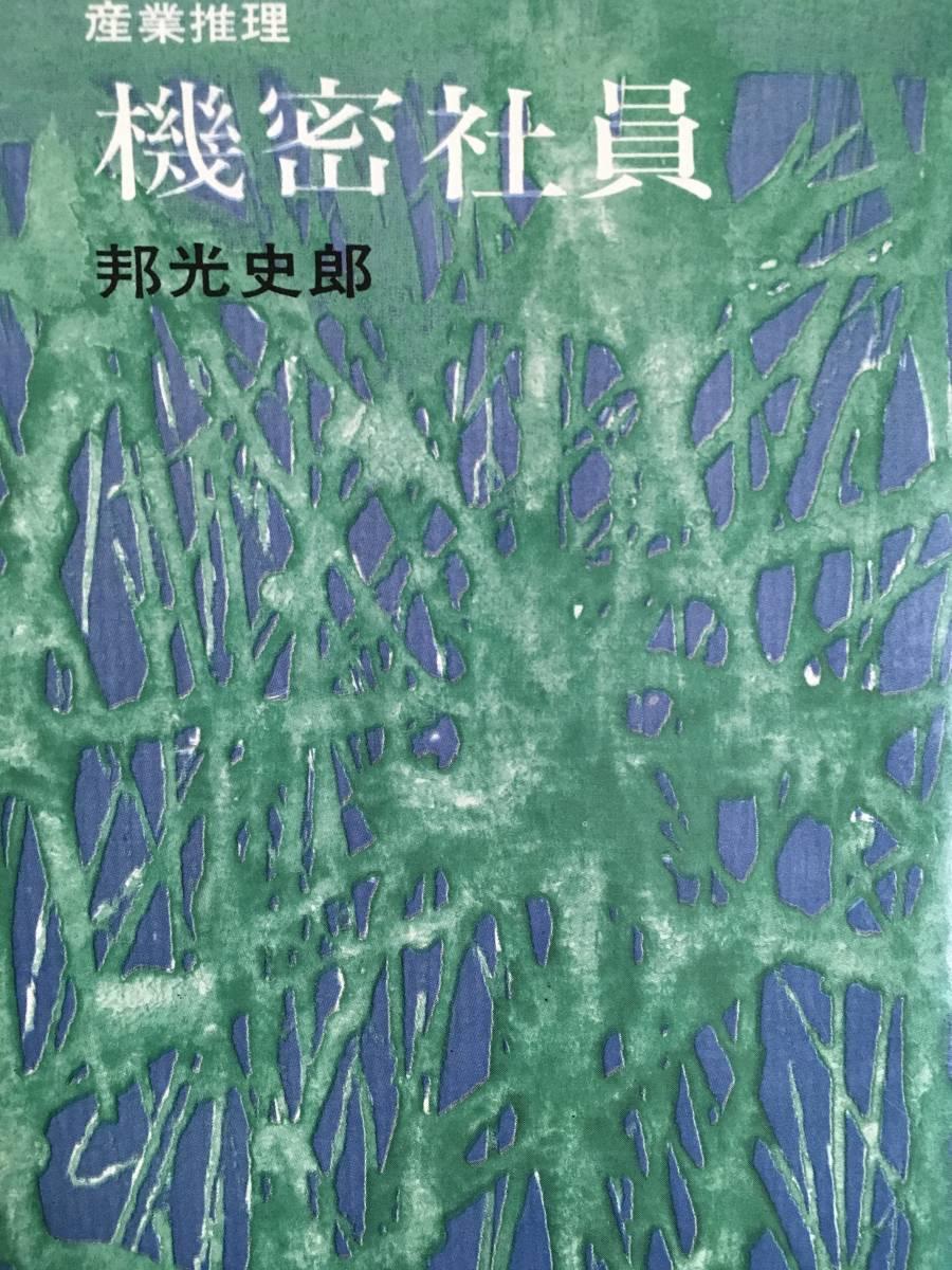 機密社員 邦光史郎 アサヒ芸能出版平和新書 昭和30年代の企業小説! 送料込み_画像1