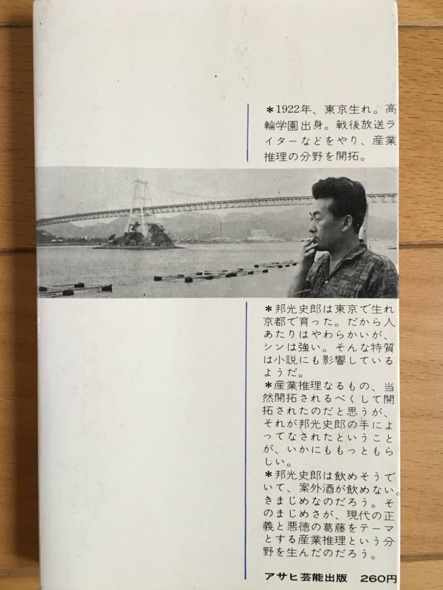 機密社員 邦光史郎 アサヒ芸能出版平和新書 昭和30年代の企業小説! 送料込み_画像2