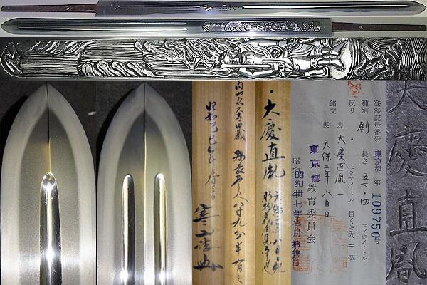 無類の名品!新々刀期僅か5名のみの最上作名工『大慶直胤』の貴重な剣!彫物名人『吉胤