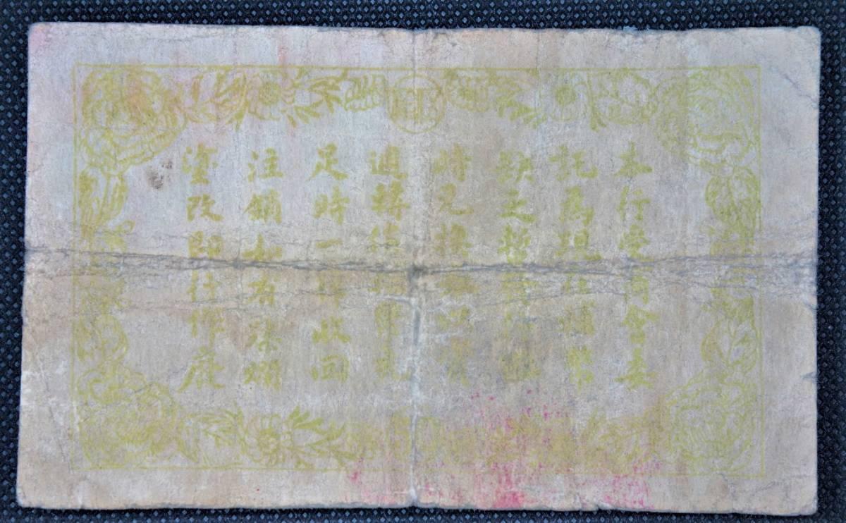 【50】通濟儲蓄銀行/黒河通用兌換券/02996/中華民國六年八月印/紙幣/アンティーク/コレクション(S36)