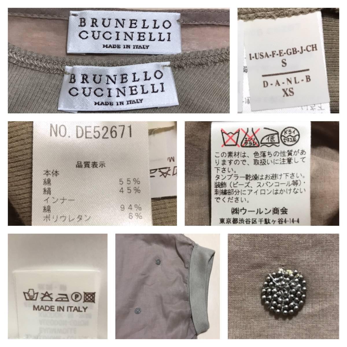 本物 美品 BRUNELLO CUCINELLI ブルネロクチネリビジュー付 シースルーカットソー&ノースリーブカットソー レイヤード セットアップ S