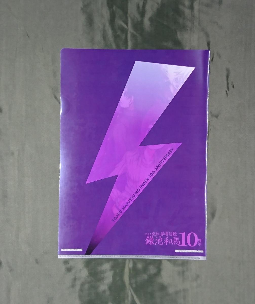 五和 上条当麻 A4クリアファイル とある魔術の禁書目録 10周年記念_画像2