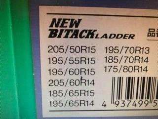 NEW BITACK RADDER(ニューバイタックラダー)タイヤチェーン⑧ 品番29 ボルボ240/850(875系)新品_画像7