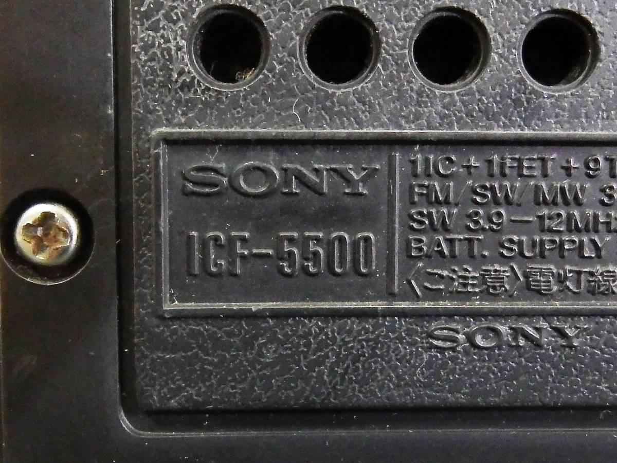 SONY ソニー★スカイセンサー ICF-5500 3バンド BCLラジオ 専用ケース付き 通電のみ★ジャンク品「管理№M4919」_画像9