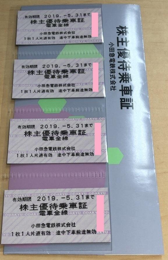 小田急電鉄★株主優待乗車証★4枚セット★送料込み