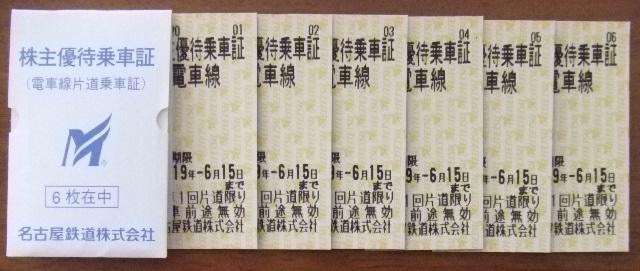 名古屋鉄道●株主優待乗車証 6枚 送料無料!!