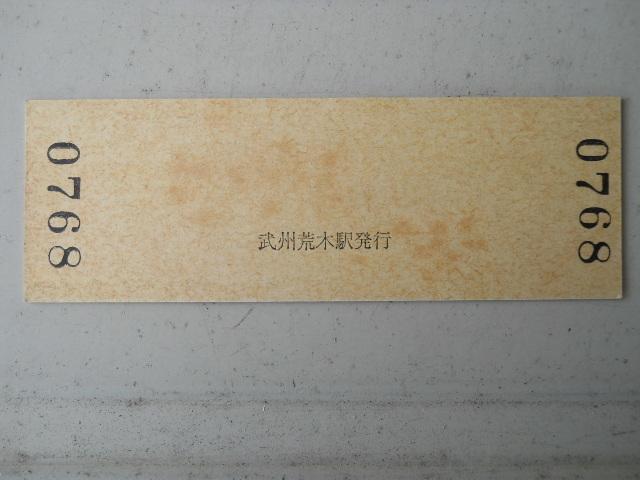 秩父鉄道 記念スタンプ全駅完成記念入場券 小人 武州荒木駅_画像2