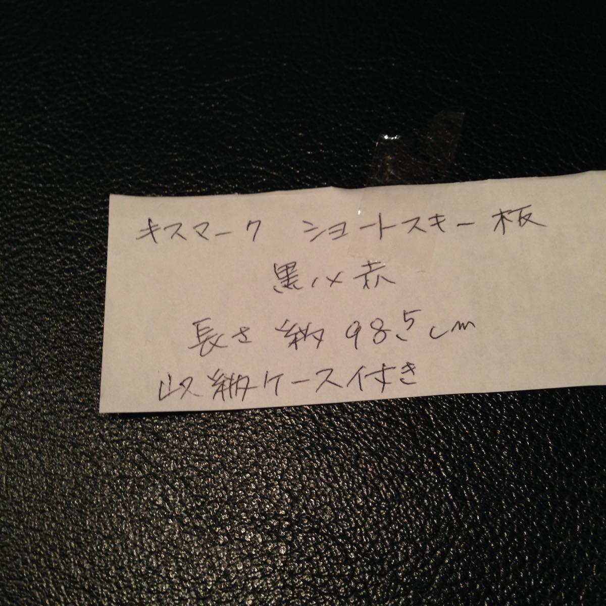キスマーク ショートスキー板 黒×赤 収納ケース付き 長さ約 98.5cm_画像7
