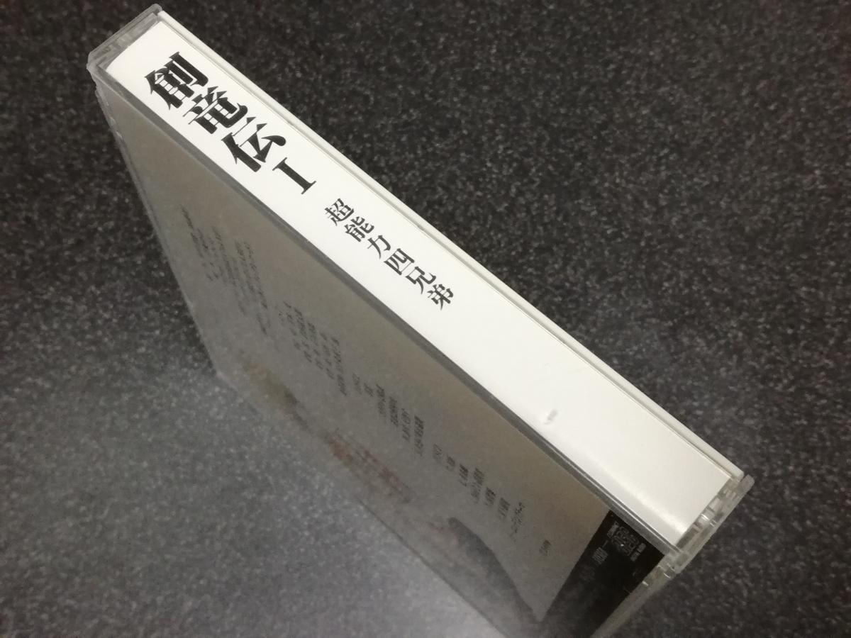 ■即決■ドラマCD「創竜伝I 超能力四兄弟」3枚組■_画像3