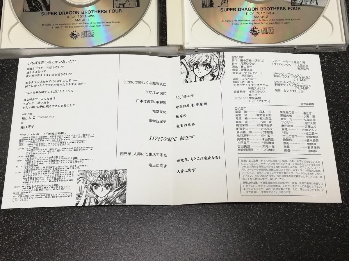■即決■ドラマCD「創竜伝I 超能力四兄弟」3枚組■_画像8