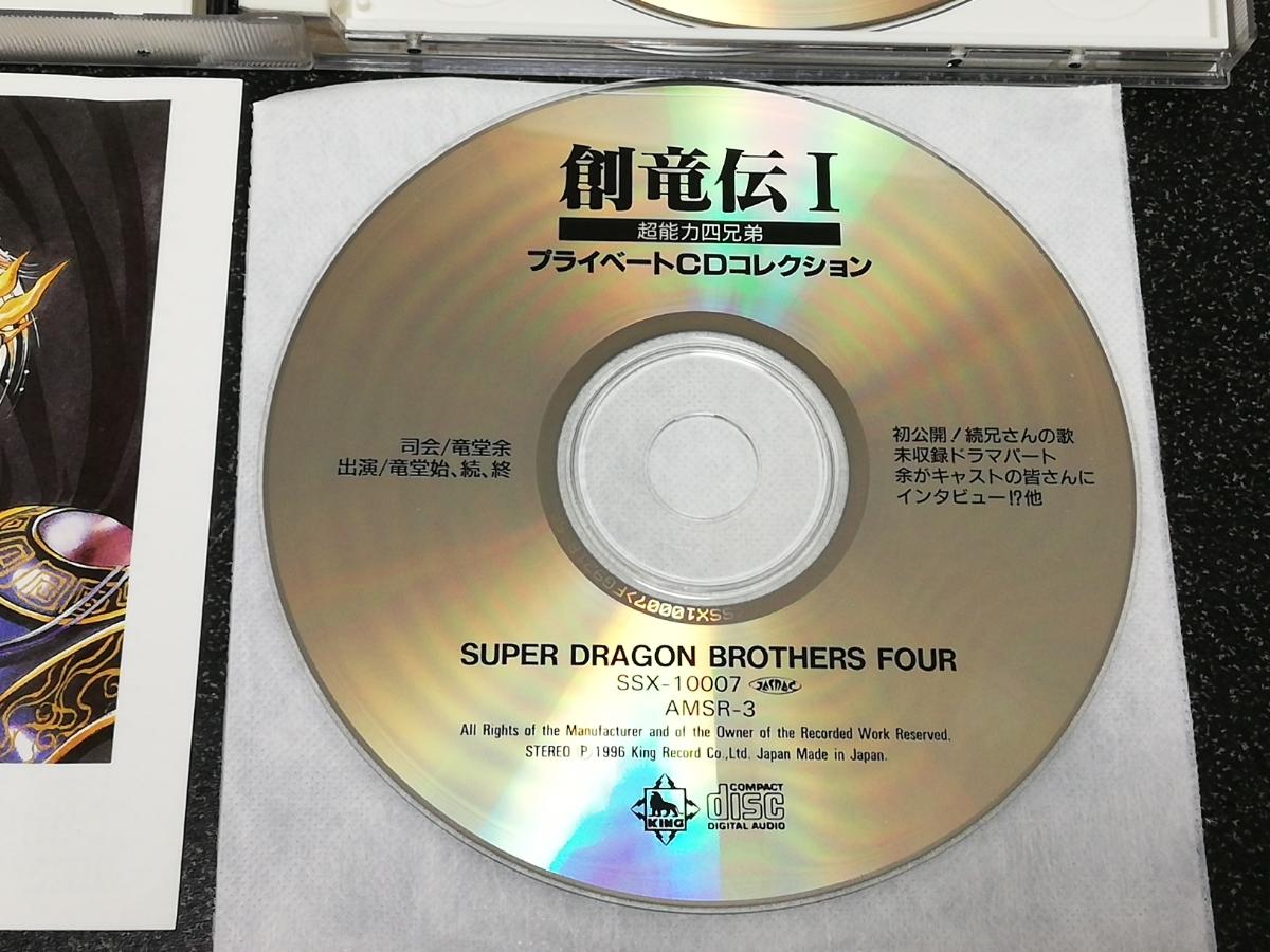 ■即決■ドラマCD「創竜伝I 超能力四兄弟」3枚組■_画像7