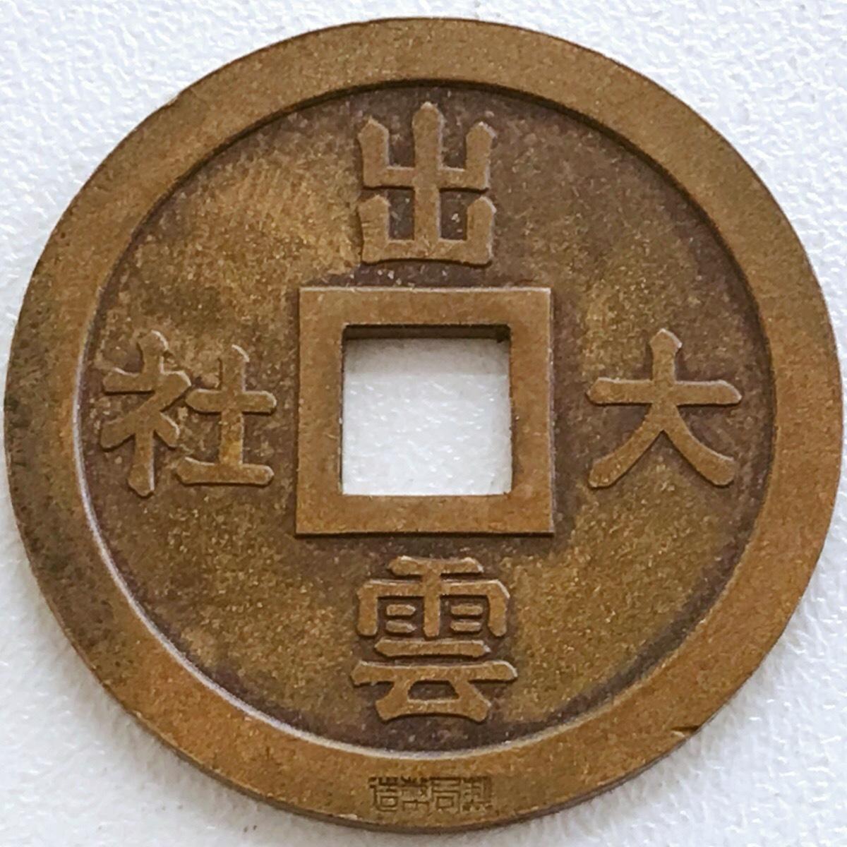 古銭◆ 絵銭 上棟銭◆ 出雲大社 / 拝殿上棟 /造幣局製/約5.4g