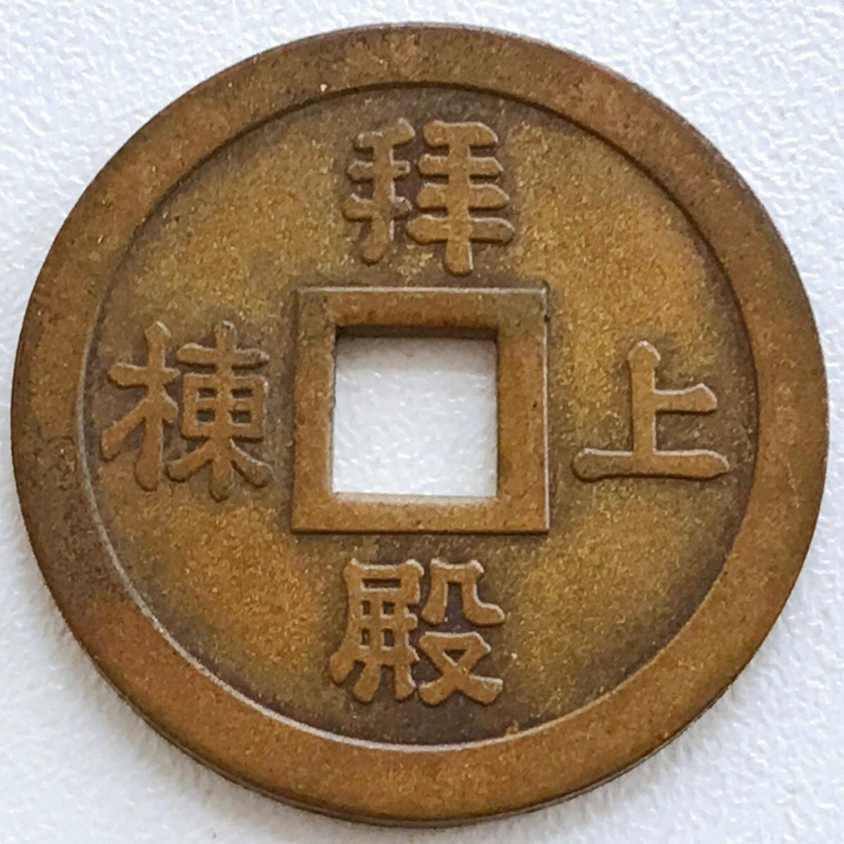 古銭◆ 絵銭 上棟銭◆ 出雲大社 / 拝殿上棟 /造幣局製/約5.4g_画像2