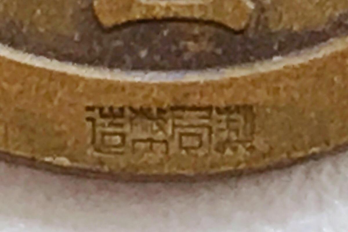 古銭◆ 絵銭 上棟銭◆ 出雲大社 / 拝殿上棟 /造幣局製/約5.4g_画像5