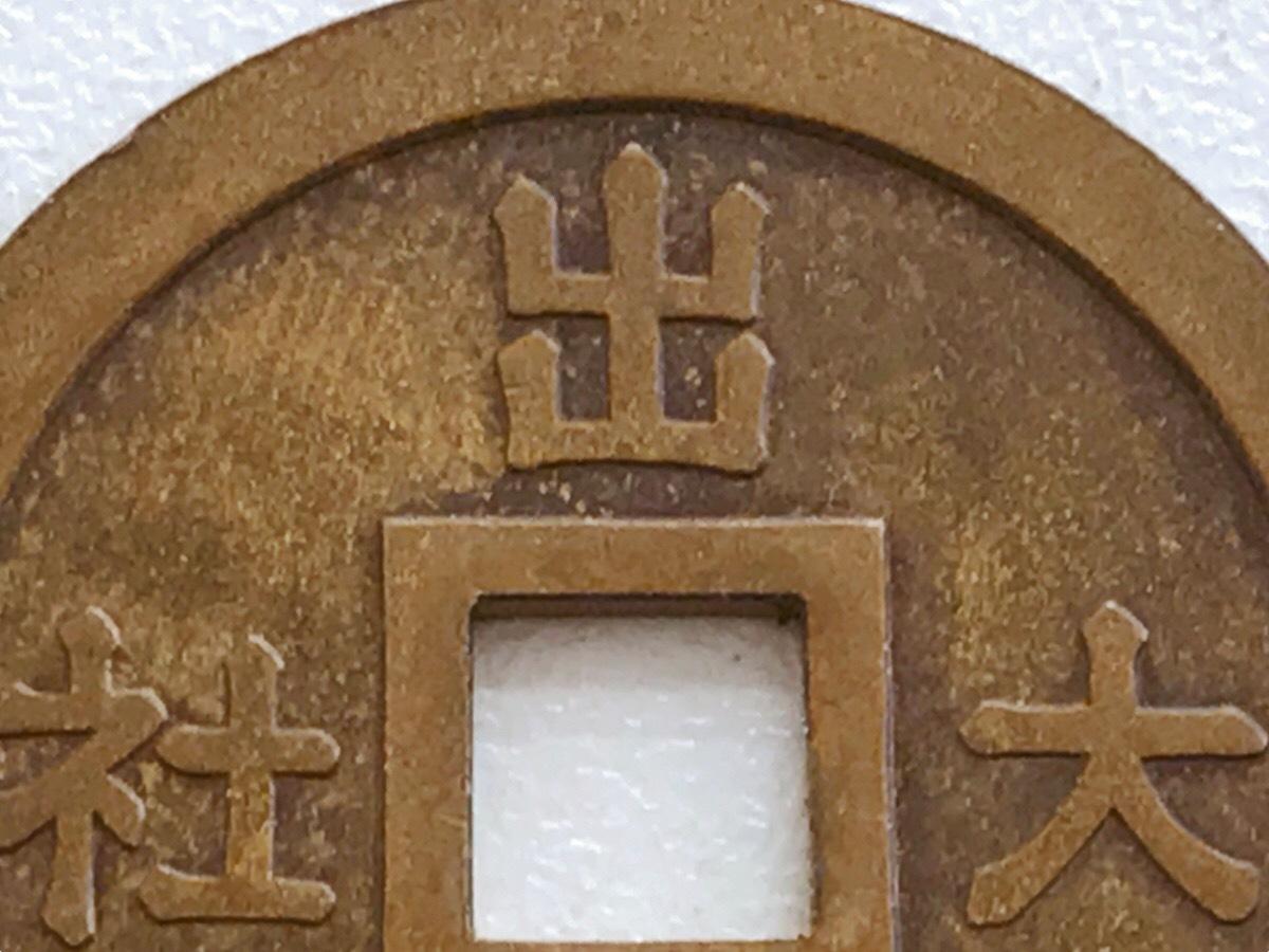 古銭◆ 絵銭 上棟銭◆ 出雲大社 / 拝殿上棟 /造幣局製/約5.4g_画像3