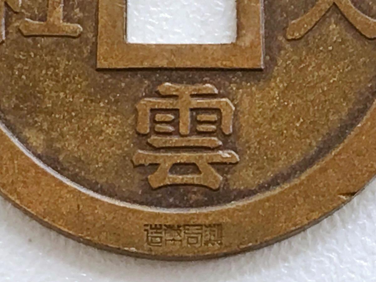 古銭◆ 絵銭 上棟銭◆ 出雲大社 / 拝殿上棟 /造幣局製/約5.4g_画像4