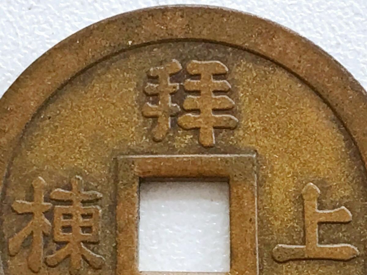 古銭◆ 絵銭 上棟銭◆ 出雲大社 / 拝殿上棟 /造幣局製/約5.4g_画像6