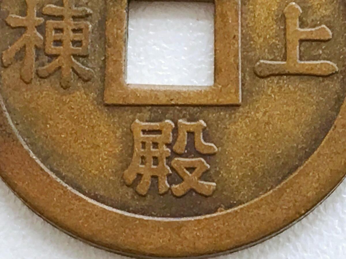 古銭◆ 絵銭 上棟銭◆ 出雲大社 / 拝殿上棟 /造幣局製/約5.4g_画像7
