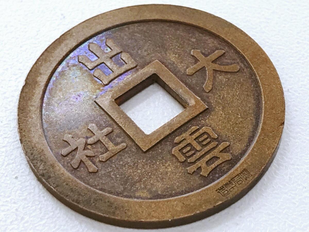 古銭◆ 絵銭 上棟銭◆ 出雲大社 / 拝殿上棟 /造幣局製/約5.4g_画像8