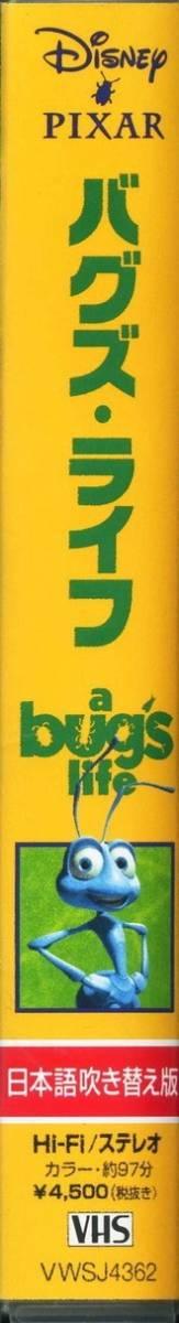即決〈同梱歓迎〉VHSアニメ バグズライフ 日本語吹き替え版 ディズニー×ピクサー ビデオ◎その他多数出品中∞2552_画像3