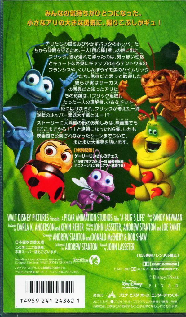 即決〈同梱歓迎〉VHSアニメ バグズライフ 日本語吹き替え版 ディズニー×ピクサー ビデオ◎その他多数出品中∞2552_画像2