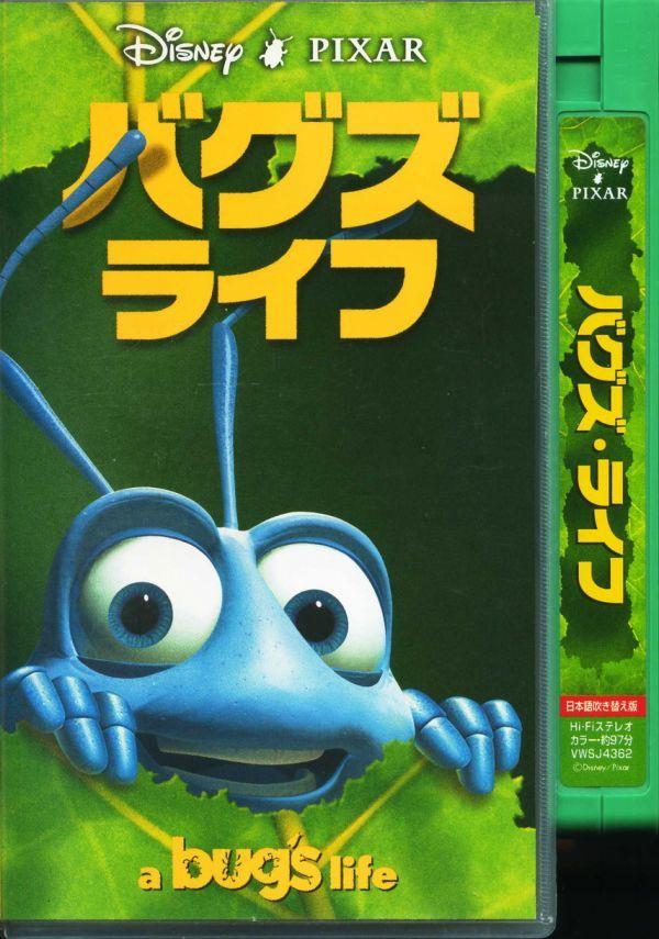 即決〈同梱歓迎〉VHSアニメ バグズライフ 日本語吹き替え版 ディズニー×ピクサー ビデオ◎その他多数出品中∞2552_画像1