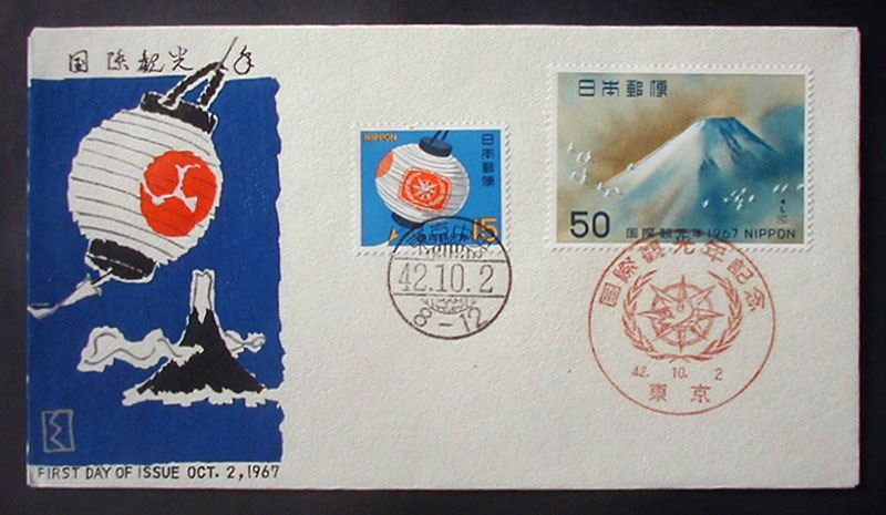 FDC 1967年(昭和42年)国際観光年 松屋木版 #1 久野実 東京特印_画像1