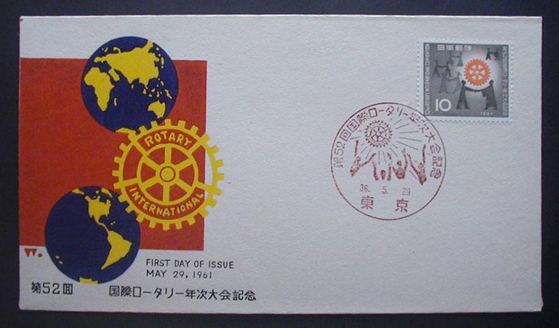FDC 1961年(昭和36年)第52回国際ロータリー年次大会記念 松屋木版 #1 渡辺三郎「地球儀」 東京特印_画像1