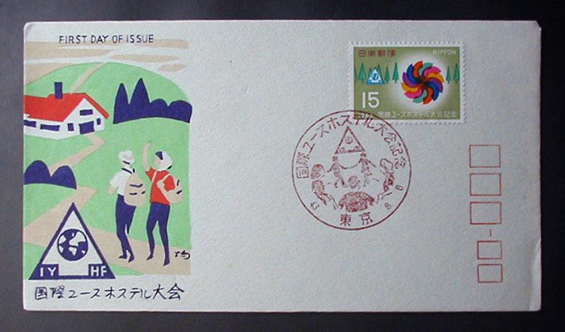 FDC 1968年(昭和43年)国際ユースホステル大会記念 松屋木版 #1 大塚均 東京特印_画像1