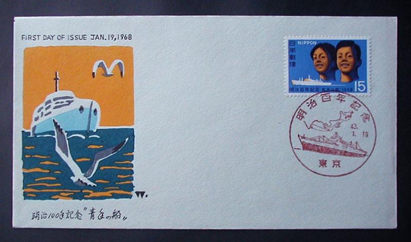 FDC 1968年(昭和43年)明治百年記念(青年の船) 松屋木版 #2 渡辺三郎 東京特印_画像1